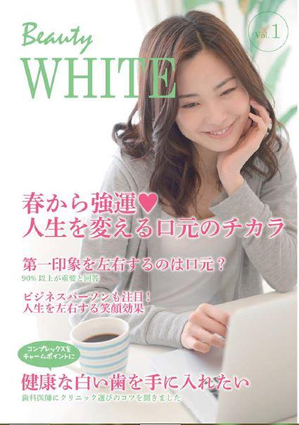 ファッション誌みたいだから、つい読んでしまう。