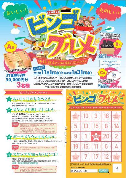【キャンペーン】おそらく日本初?グルメ店をまわりビンゴを楽しもう!