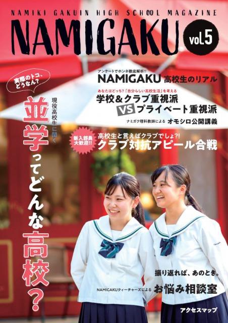 【パンフレット】並木学院高等学校様 マガジンVol.5 ~真夏の撮影秘話~