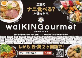 【WEB】ひろしまを歩こう♪ 新しい日英2ヶ国語グルメサイト『walKINGourmet(ウォーキングルメ)』OPEN!