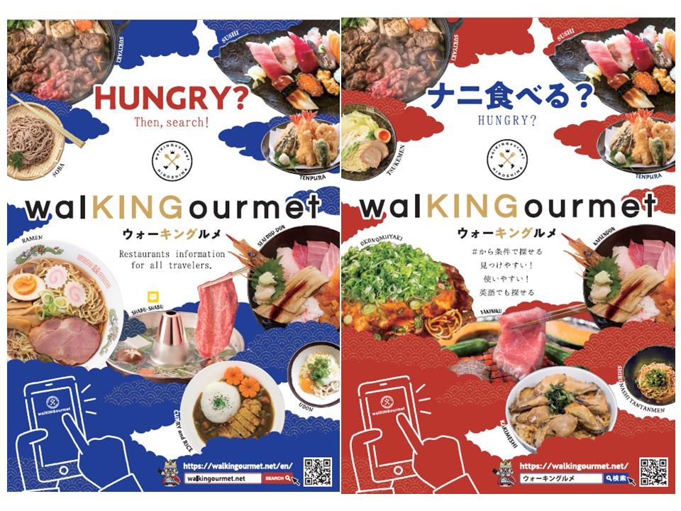 【ポスター】ひろしまを歩こう♪ 新しい日英2ヶ国語グルメサイト『walKINGourmet(ウォーキングルメ)』! Part.2