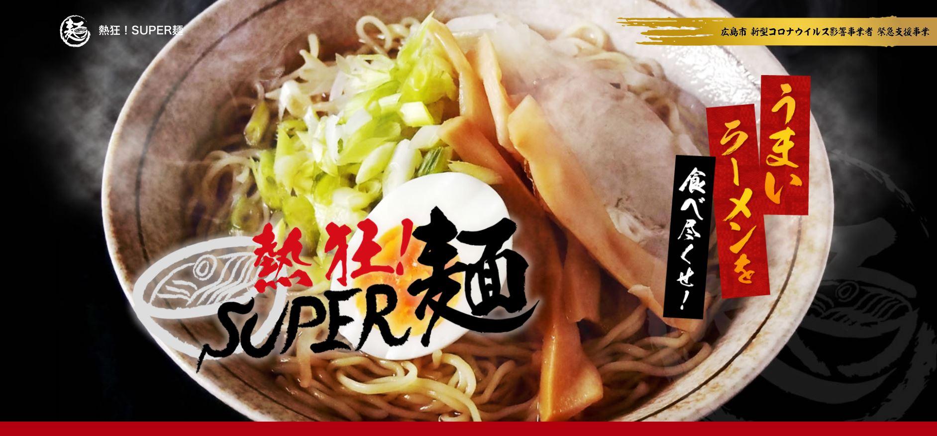 【WEB】2021年春 話題沸騰「熱狂!SUPER麺」サイト