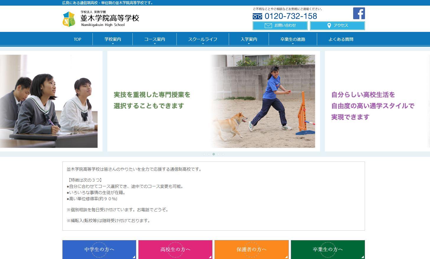 【WEB】初めて訪れた方にも親切なホームページ
