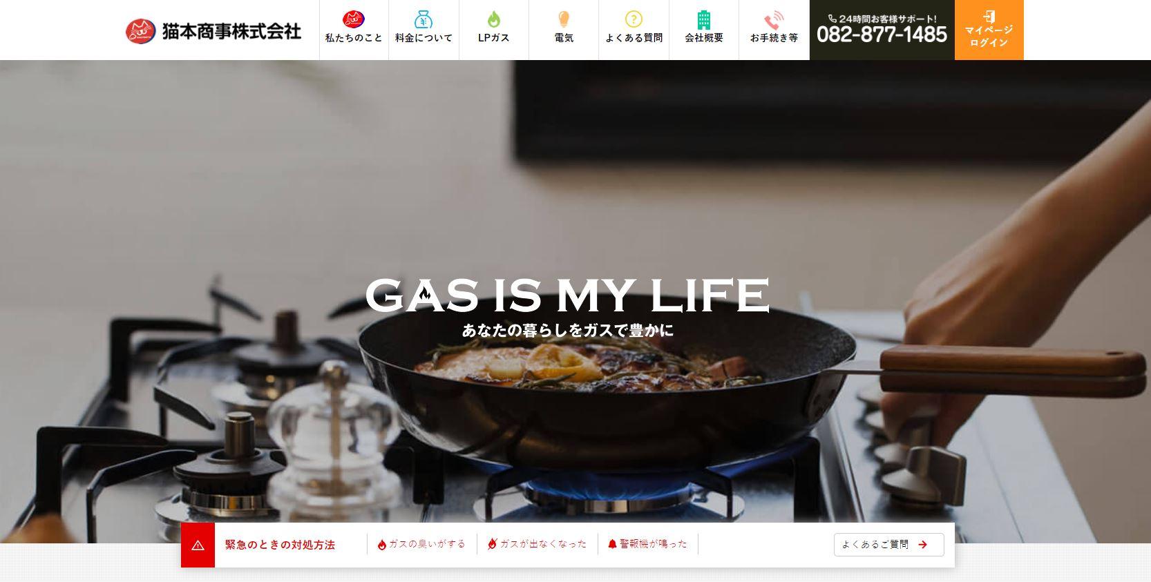 【WEB】お客様と一緒に作り続けるホームページ