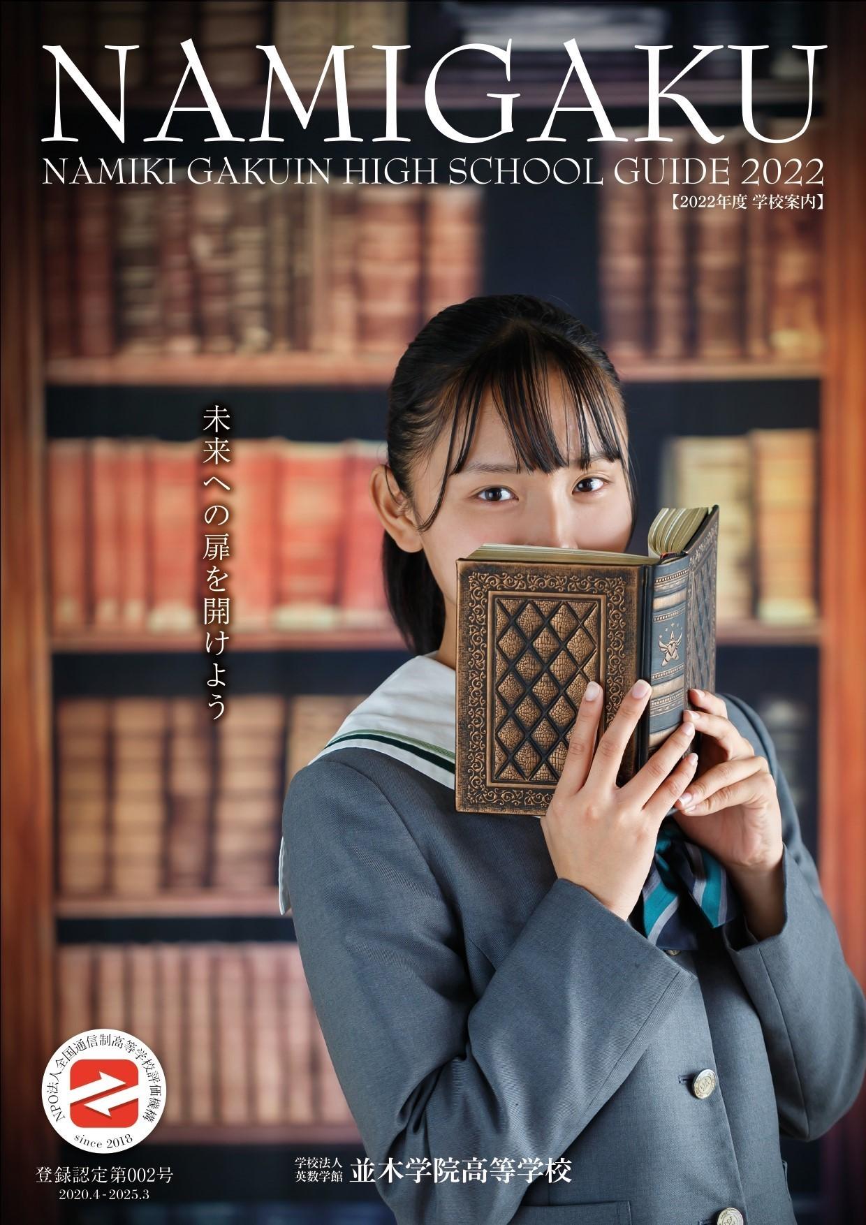 【パンフレット】印象的!な表紙の学校パンフレット